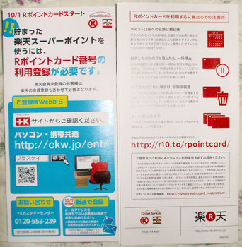 +K-Card-(Rakuten-Super-Poin.jpg