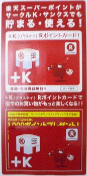 +K-Card-本体.jpg