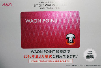AEON-WAON-POINT-CARD.jpg