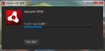 Adobe-AIR-設定-インストール.jpg