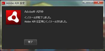 Adobe-AIR-設定-Install-Comp.jpg
