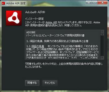 Adobe-AIR-Installer-設定.jpg