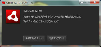 Adobe-AIR-Updater.jpg