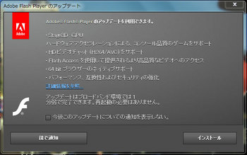 Adobe-Flash-Player-11.0.1_0.jpg
