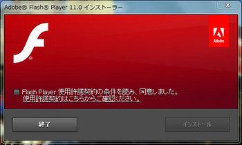 Adobe-Flash-Player-11.0.1_1.jpg