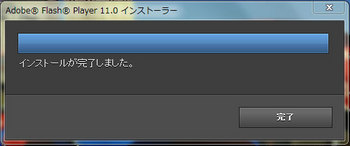 Adobe-Flash-Player-11.0.1_2.jpg