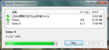 Apple Safari 5.1 (インストール中).jpg