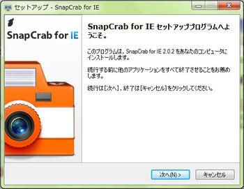 セットアップ---Snap-Crab-fo.jpg