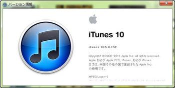 バージョン情報 (iTunes 10.5).jpg