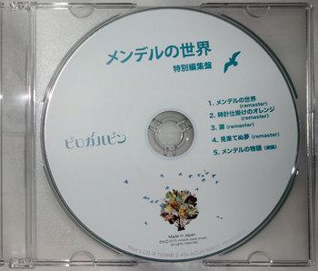 メンデルの世界・特別編集盤.jpg