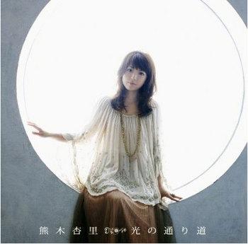 光の通り道-First-Issue.jpg