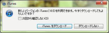 新しいバージョンのiTunesを御利用頂けます。.jpg