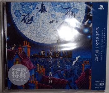 青い月-(Pirokalpin).jpg