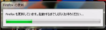 Firefox-の更新.jpg