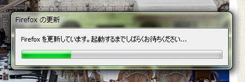 Firefox-を更新しています_00.jpg