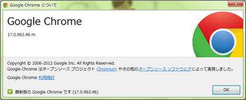 Google-Chrome-について.jpg