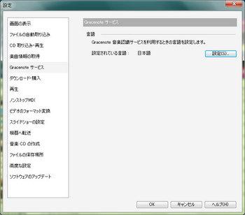 Gracenote-再設定_00.jpg