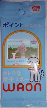 Hiroshima平和祈念WAON_a.jpg
