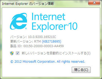 IE-10-for-Windows-7-情報.jpg