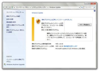 Microsoft_Update_0314.jpg
