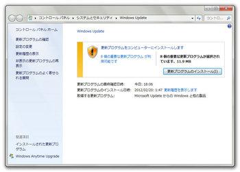 Microsoft_Windows-Update_03.jpg