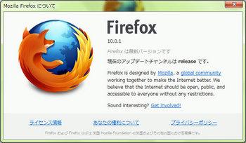 Mozilla-Firefox-について.jpg