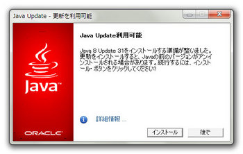 Oracle_Java-Update-更新を利.jpg