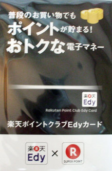 Rakuten-Point-Club-Edy-Card.jpg