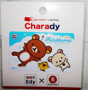 Rilakkuma-Charady-Summer-Version_a.jpg
