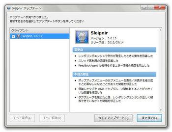 Sleipnir-3.0.13-アップデー.jpg