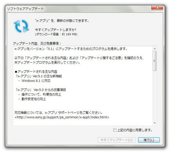 Sony-x-Application-5.1.jpg