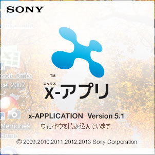 Sony-x-Application-5.1起動.jpg