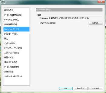 Sony_x-Application-4.0-Gracenote 再設定.jpg
