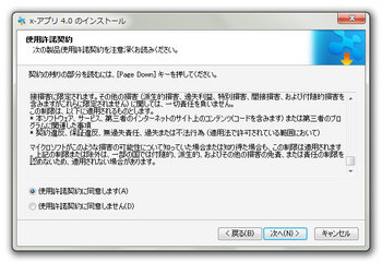 Sony_x-アプリ-4.0-EULA.jpg