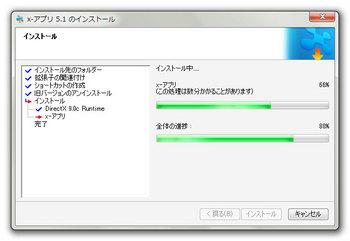 Sony_x-アプリ-5.1_04.jpg
