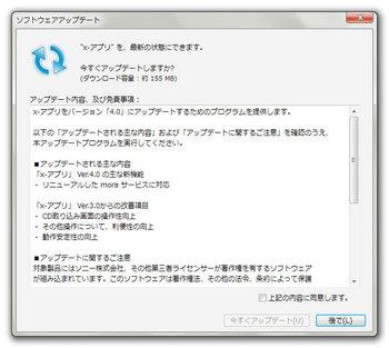 Sony_x-アプリを最新の状態にできます。.jpg