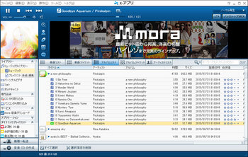 Sony_x-アプリ_Windows10.jpg