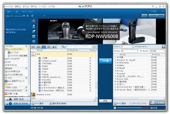 Sony_x-アプリ__N-(ZONE)_QMP.jpg