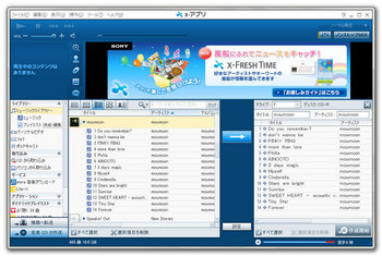 Sony_x-アプリ_moumoon_Data-.jpg