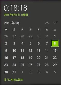 Windows-10_日付と時刻の情報.jpg
