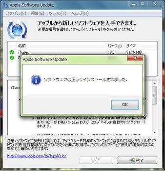iTunes 10.5+Safari 5.1 インストール完了.jpg